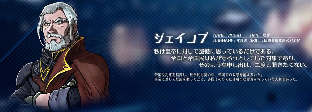 アストロキングス キャラクター『ジェイコブ』紹介イメージ