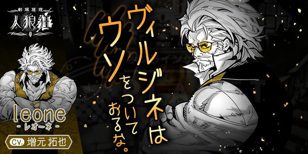 劇場推理 人狼狂(グルイ) キャラクター『Leone(レオーネ)』紹介イメージ