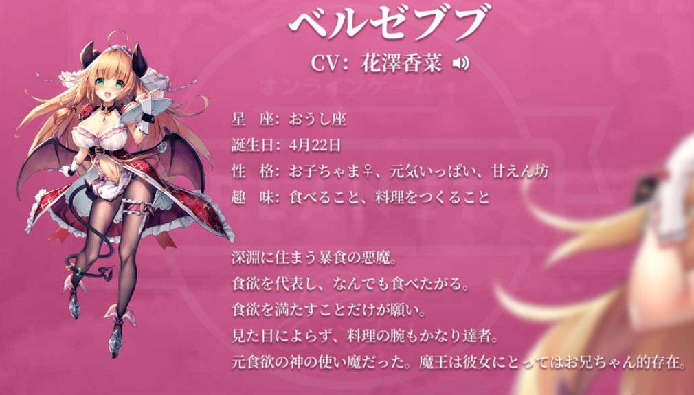 魔王と100人のお姫様 キャラクター『ベルゼブブ』紹介イメージ