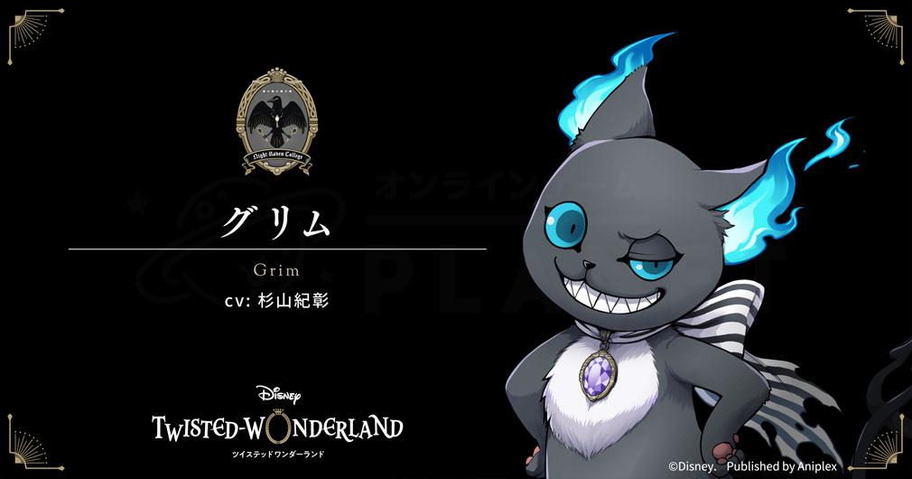 ディズニー ツイステッドワンダーランド(ツイステ) キャラクター『グリム』紹介イメージ