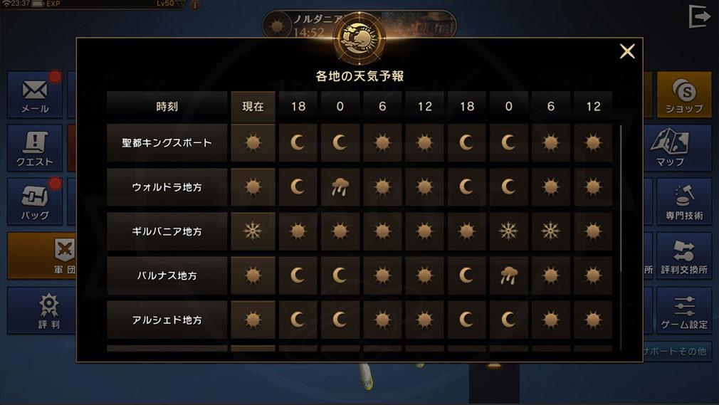 ETERNAL(エターナル) 『天気予報』スクリーンショット