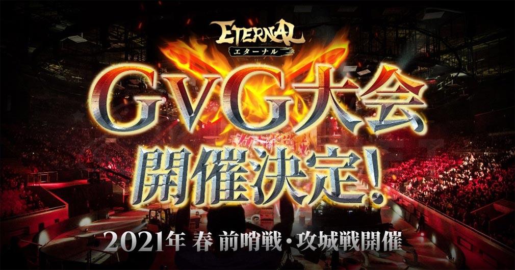 ETERNAL(エターナル) 大規模対戦GvG『攻城戦』開催決定紹介イメージ