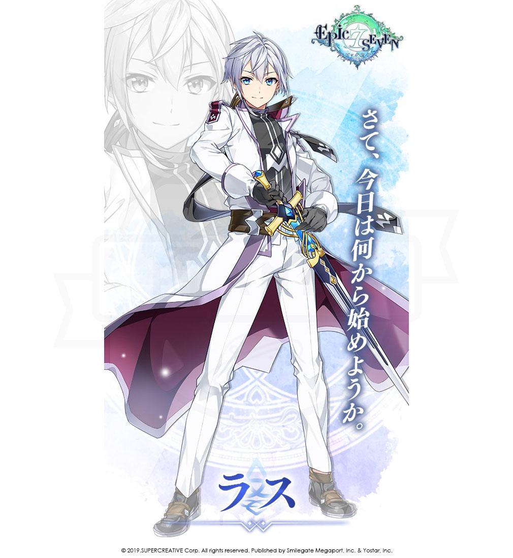 エピックセブン Epic Seven キャラクター『ラス』紹介イメージ