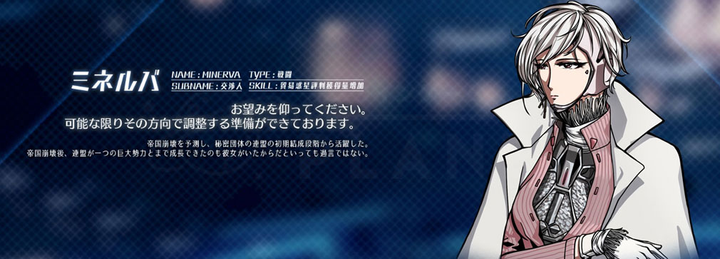 アストロキングス キャラクター『ミネルバ』紹介イメージ