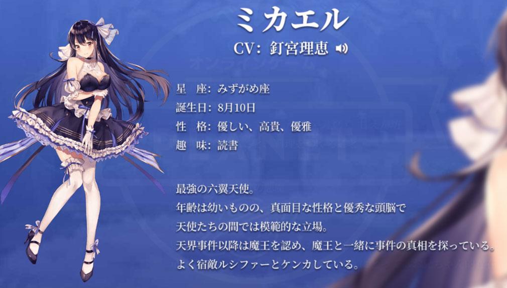 魔王と100人のお姫様 キャラクター『ミカエル』紹介イメージ