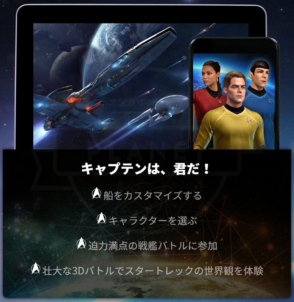 スタートレック 艦隊コマンド (Star Trek Fleet Command) ゲーム概要紹介イメージ