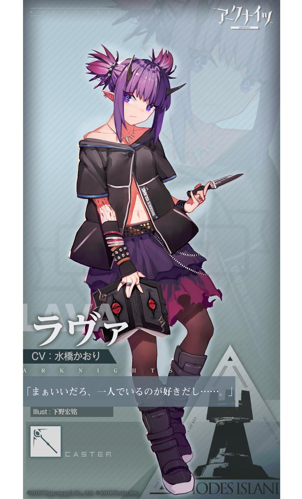 アークナイツ(ARKNIGHTS) キャラクター『ラヴァ』紹介イメージ