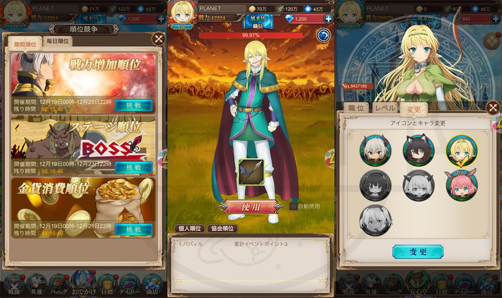 異世界魔王と召喚少女の奴隷魔術 マスターリベレーション(異世界魔王ML) バトルコンテンツ、世界ボス、アイコン変更スクリーンショット