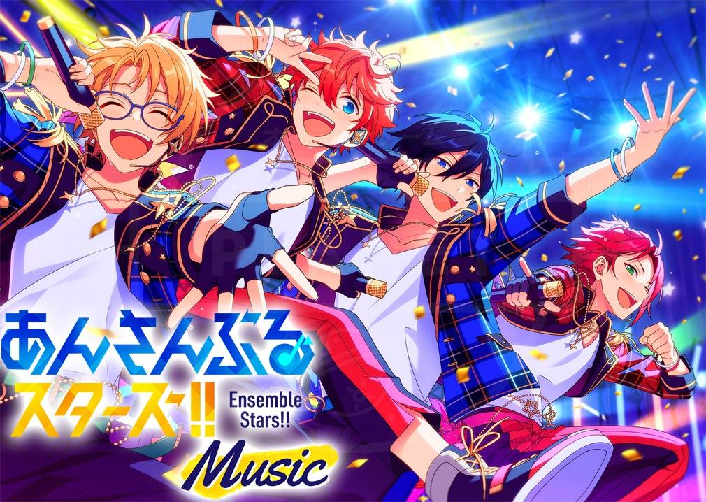 あんさんぶるスターズ!!Music (あんスタMusic) キービジュアル