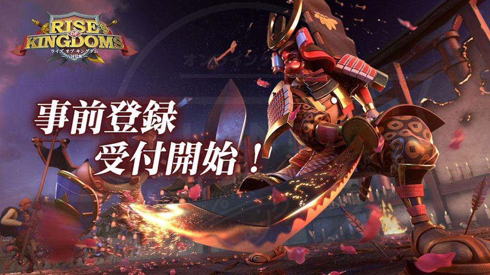 Rise of Kingdoms 万国覚醒(ライズオブキングダム)RoK ライキン 事前登録用キービジュアル