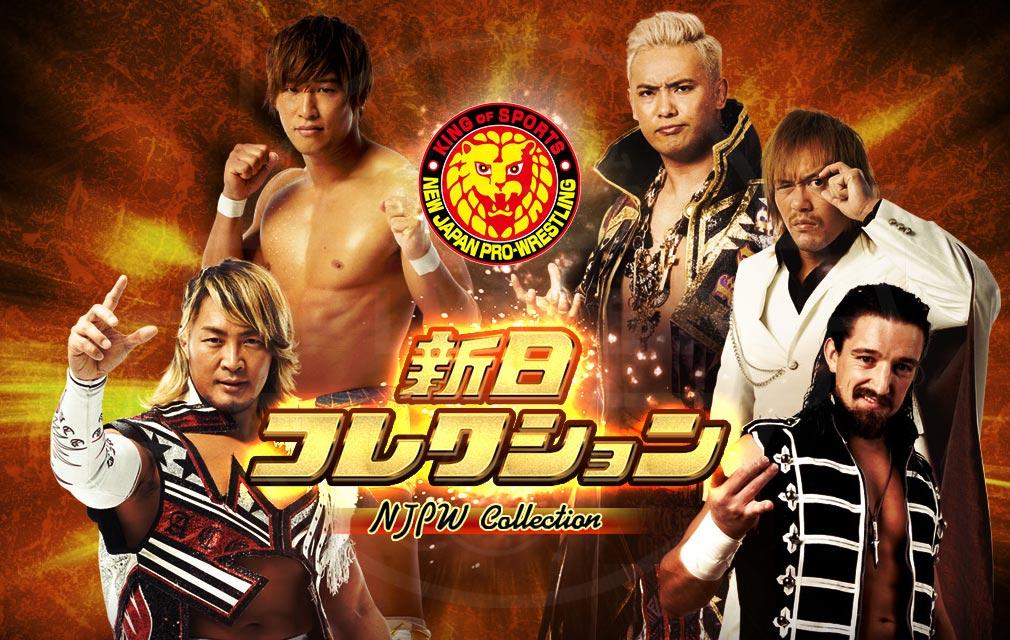 新日コレクション(NJPW Collection) キービジュアル