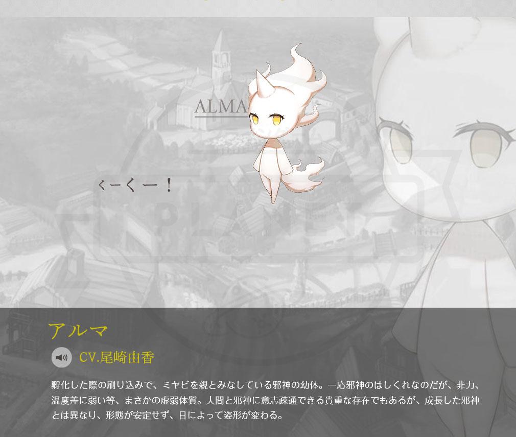 神角技巧と11人の破壊者 キャラクター『アルマ』紹介イメージ