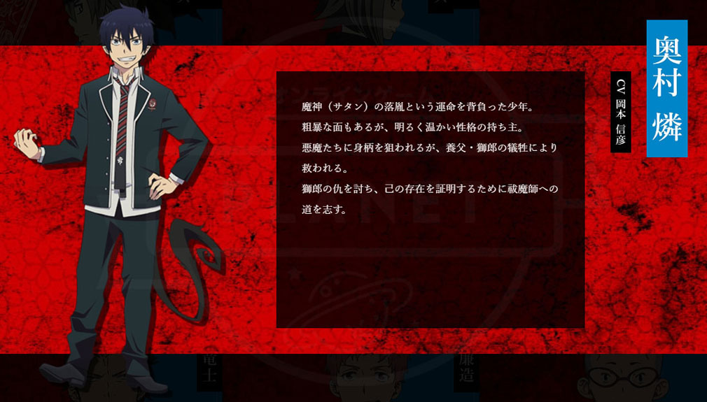 青の祓魔師 DAMNED CHORD(青エクDC) キャラクター『奥村 燐(CV:岡本 信彦)』紹介イメージ