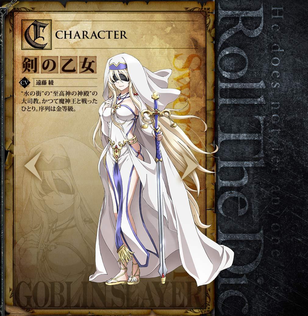 原作『ゴブリンスレイヤー』 キャラクター『剣の乙女』紹介イメージ