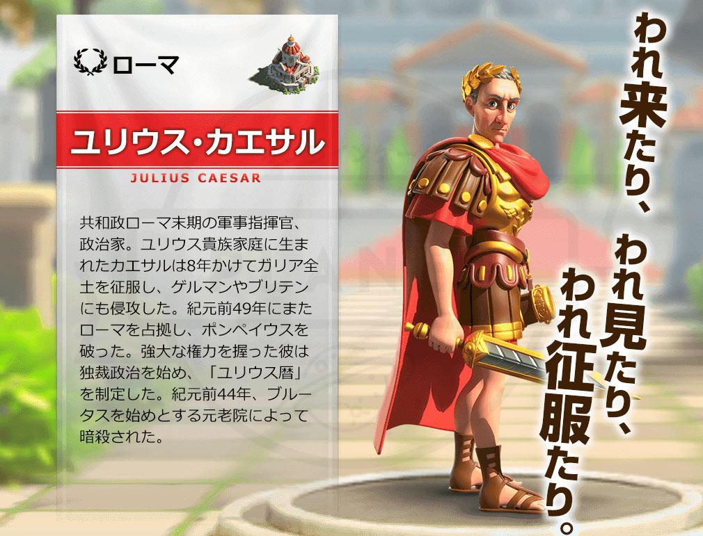 Rise of Kingdoms 万国覚醒(ライズオブキングダム)RoK ライキン 文明キャラクター『ユリウス・カエサル』紹介イメージ