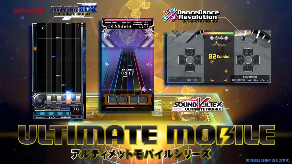 beatmania IIDX ULTIMATE MOBILE 『アルティメットモバイル(ULTIMATE MOBILE)』シリーズ紹介イメージ