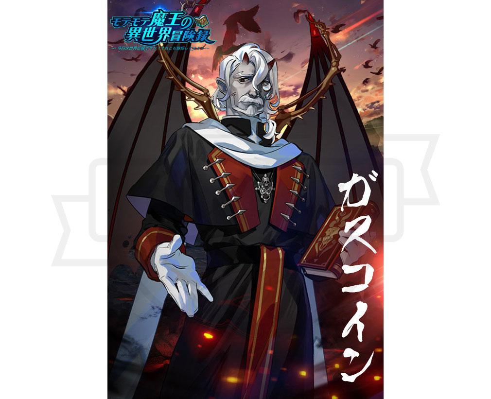 モテモテ魔王の異世界冒険録 キャラクター『ガスコイン』紹介イメージ
