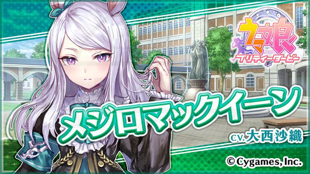 ウマ娘 プリティーダービー キャラクター『メジロマックイーン』紹介イメージ