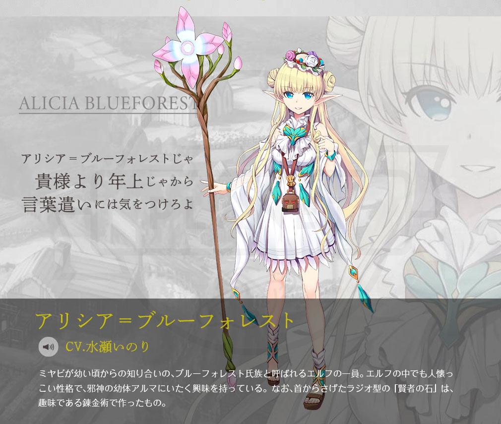 神角技巧と11人の破壊者 キャラクター『アリシア=ブルーフォレスト』紹介イメージ