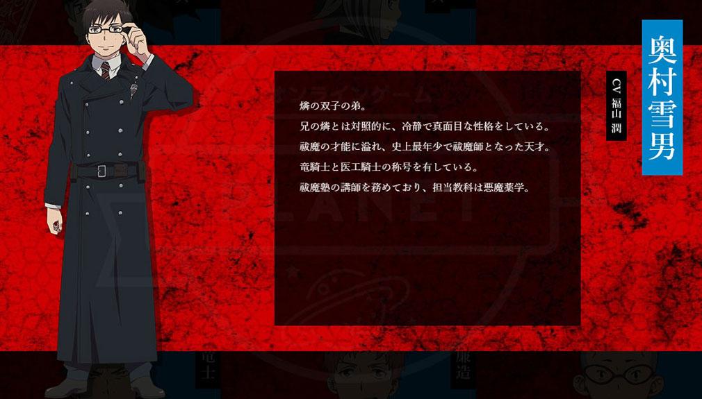 青の祓魔師 DAMNED CHORD(青エクDC) キャラクター『奥村 雪男(CV:福山 潤)』紹介イメージ