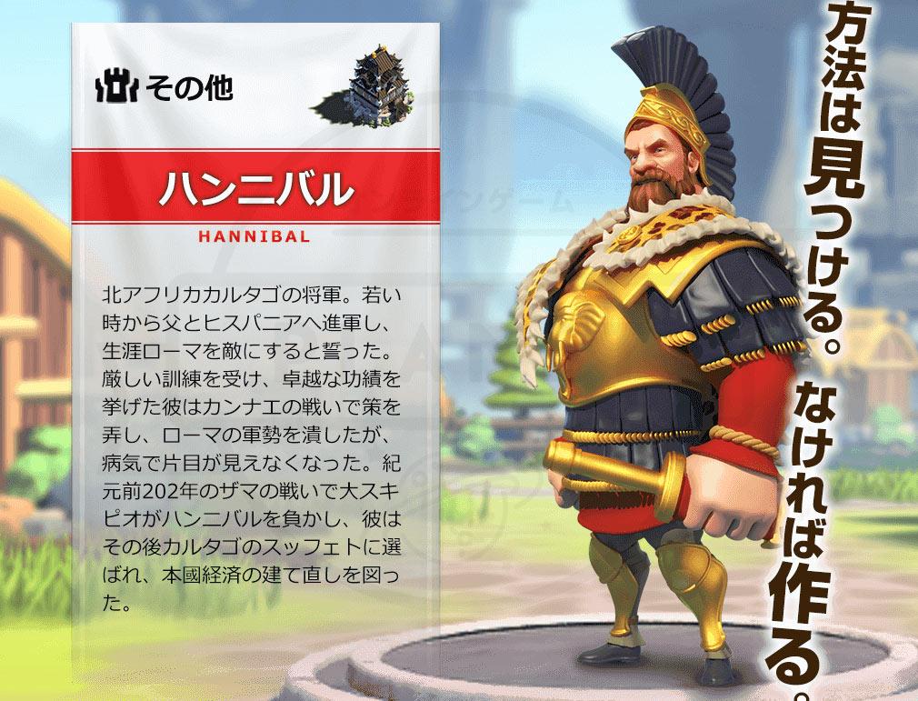 Rise of Kingdoms 万国覚醒(ライズオブキングダム)RoK ライキン 文明キャラクター『ハンニバル』紹介イメージ