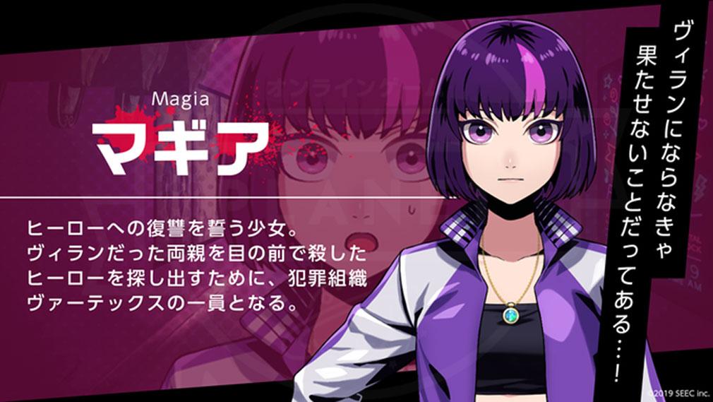 VILLAIN HEARTS(ヴィランハーツ) 主人公キャラクター『マギア』紹介イメージ