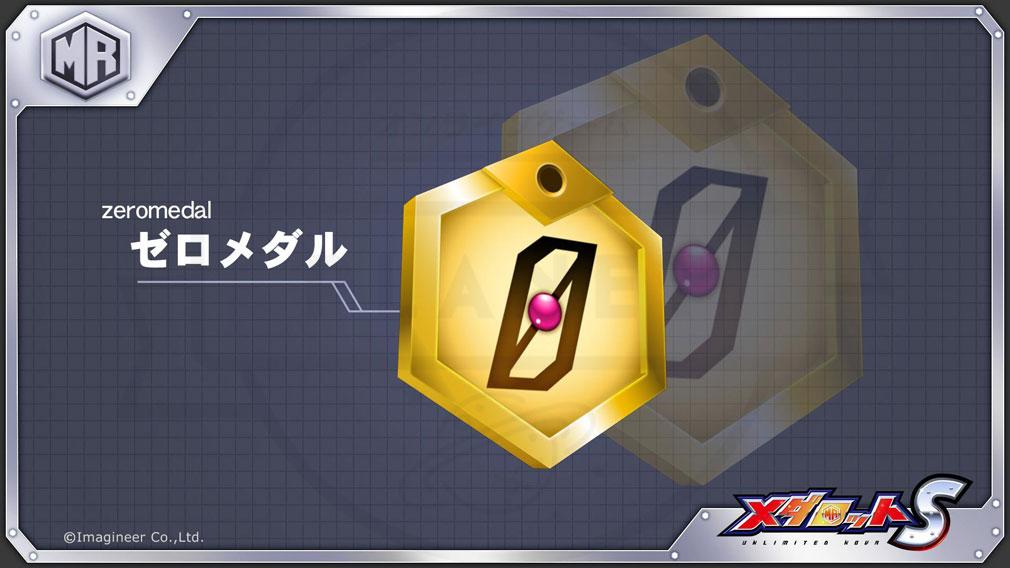 メダロットS 専用メダル『ゼロメダル』スクリーンショット