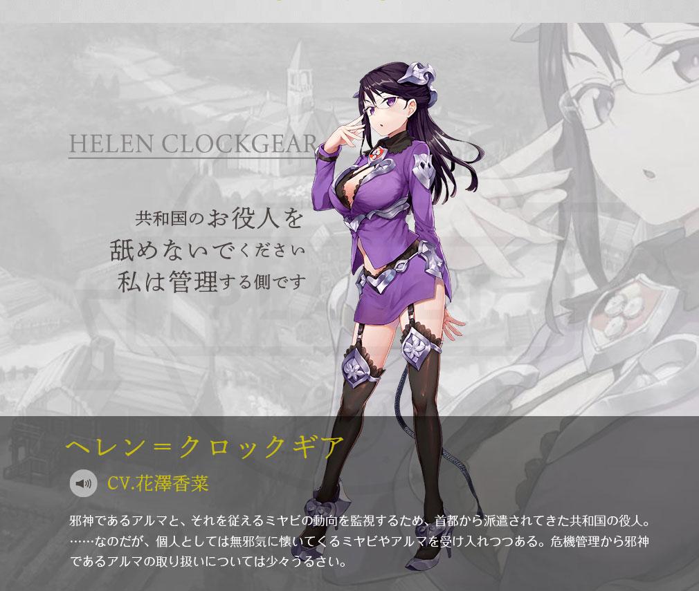 神角技巧と11人の破壊者 キャラクター『ヘレン=クロックギア』紹介イメージ