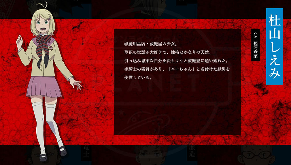 青の祓魔師 DAMNED CHORD(青エクDC) キャラクター『杜山 しえみ(CV:花澤 香菜)』紹介イメージ