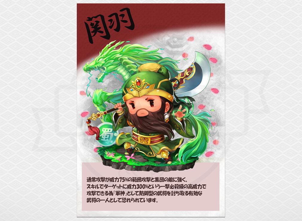 三国志タクティクスデルタ2(サンタク2) 三国志キャラクター『関羽』紹介イメージ