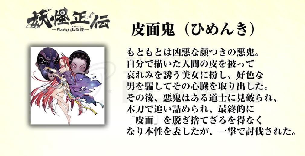 妖怪正伝 もののけ山海経(さんかいきょう) 妖怪キャラクター『皮面鬼(ひめんき)』紹介イメージ