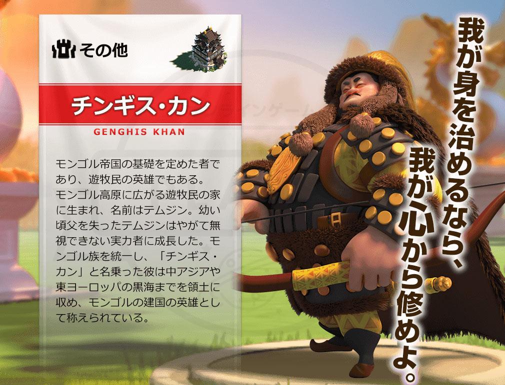 Rise of Kingdoms 万国覚醒(ライズオブキングダム)RoK ライキン 文明キャラクター『チンギス・カン』紹介イメージ