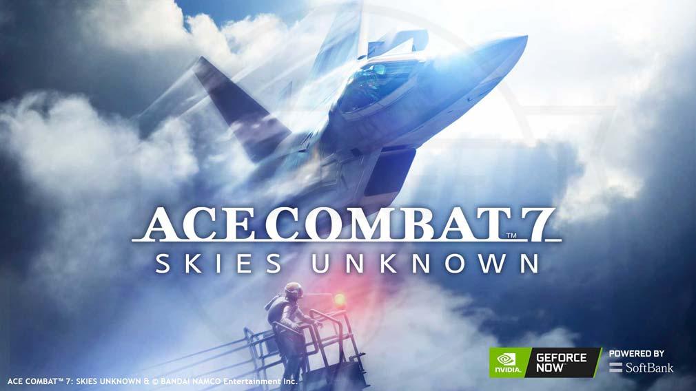 GeForce NOW(ジーフォースナウ) タイトルラインナップ「エースコンバット 7 スカイズ・アンノウン」紹介イメージ