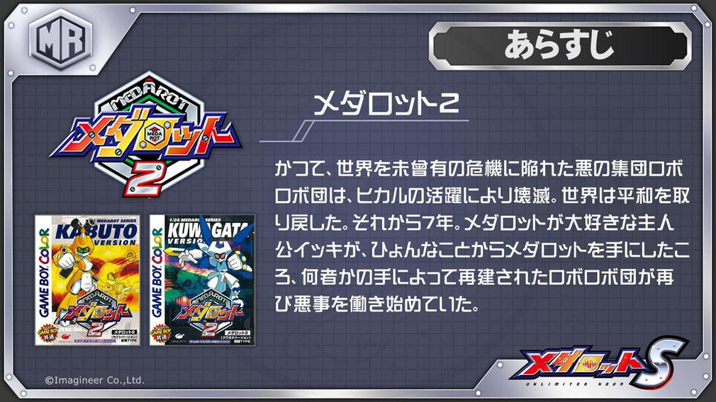 歴代メダロットシリーズ『メダロット2』紹介イメージ