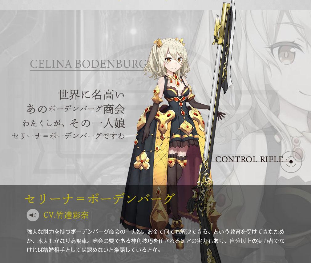 神角技巧と11人の破壊者 キャラクター『セリーナ=ボーデンバーグ』紹介イメージ
