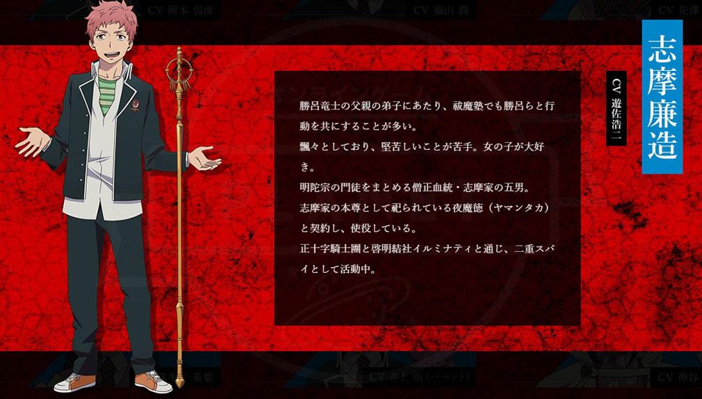 青の祓魔師 DAMNED CHORD(青エクDC) キャラクター『志摩 廉造(CV:遊佐 浩二)』紹介イメージ