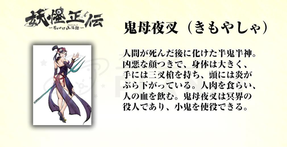 妖怪正伝 もののけ山海経(さんかいきょう) 妖怪キャラクター『鬼母夜叉(きもやしゃ)』紹介イメージ