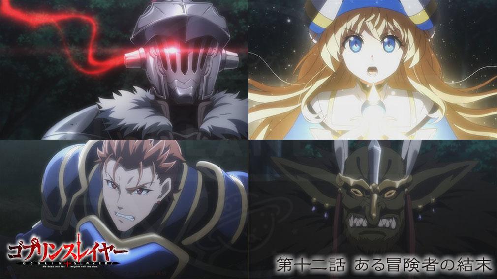 TVアニメ『ゴブリンスレイヤー』キャプチャーイメージ