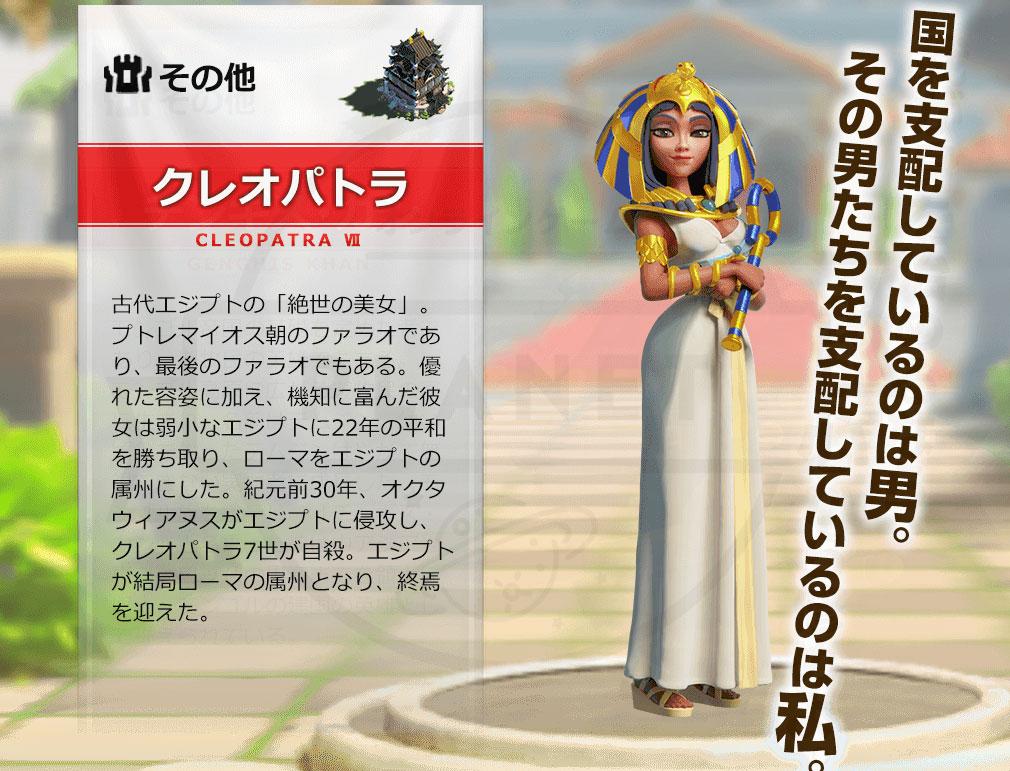 Rise of Kingdoms 万国覚醒(ライズオブキングダム)RoK ライキン 文明キャラクター『クレオパトラ』紹介イメージ