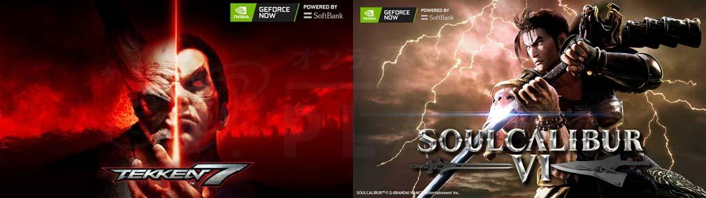GeForce NOW(ジーフォースナウ) タイトルラインナップ「鉄拳7」「ソウルキャリバー6」紹介イメージ