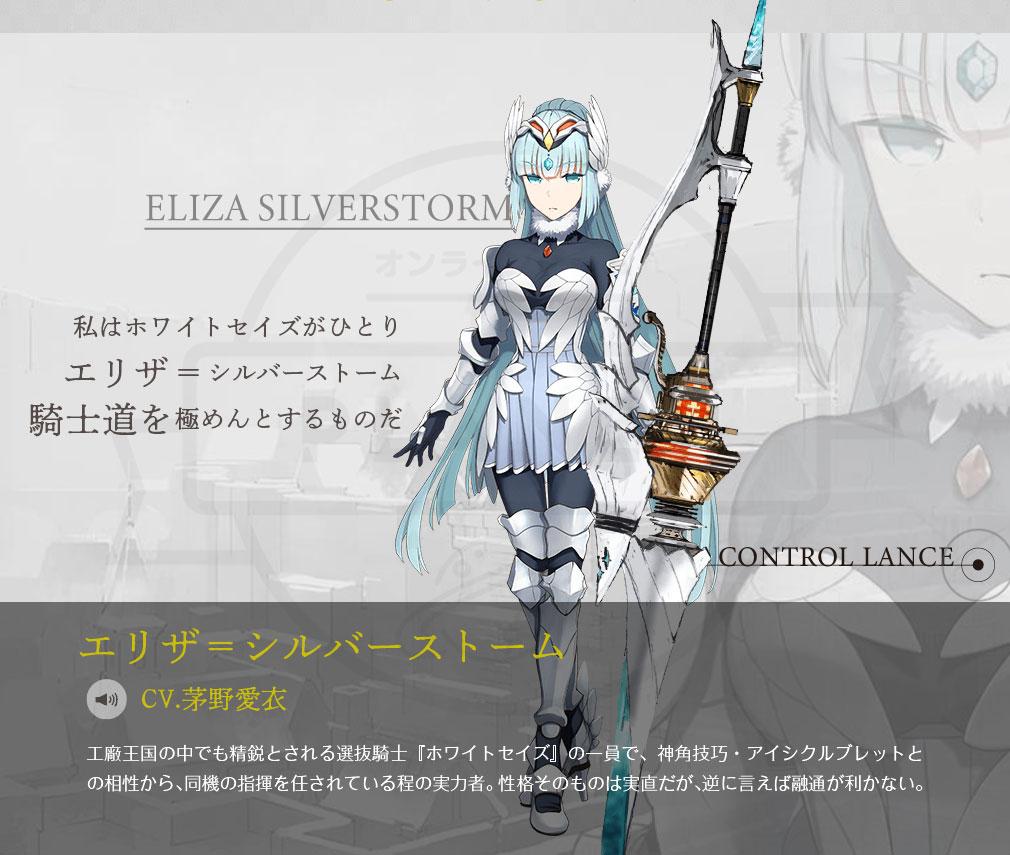 神角技巧と11人の破壊者 キャラクター『エリザ=シルバーストーム』紹介イメージ