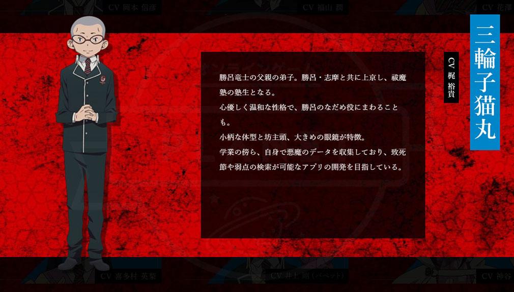 青の祓魔師 DAMNED CHORD(青エクDC) キャラクター『三輪 子猫丸(CV:梶 裕貴)』紹介イメージ