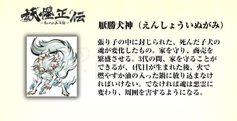 妖怪正伝 もののけ山海経(さんかいきょう) 妖怪キャラクター『厭勝犬神(えんしょういぬがみ)』紹介イメージ