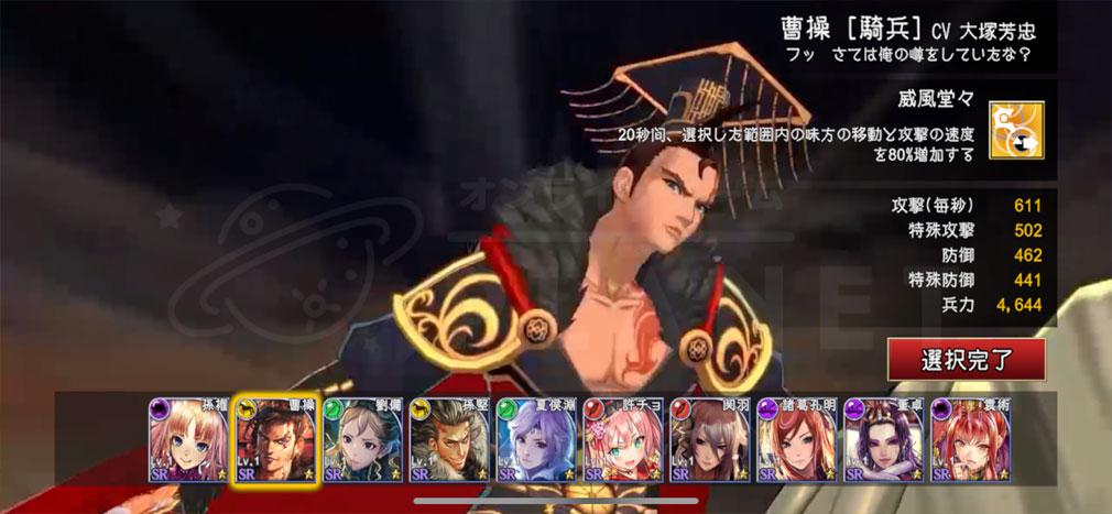 RANBU 三国志乱舞 キャラクター『SR曹操』スクリーンショット