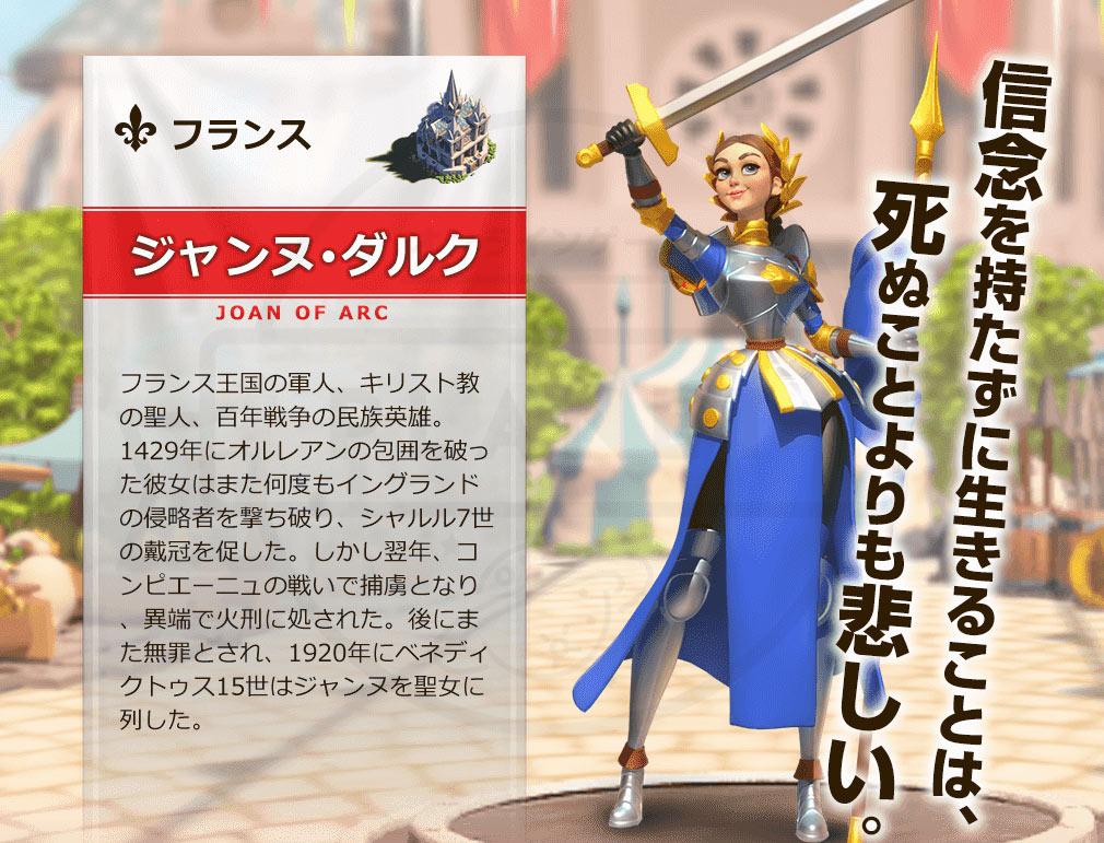 Rise of Kingdoms 万国覚醒(ライズオブキングダム)RoK ライキン 文明キャラクター『ジャンヌ・ダルク』紹介イメージ