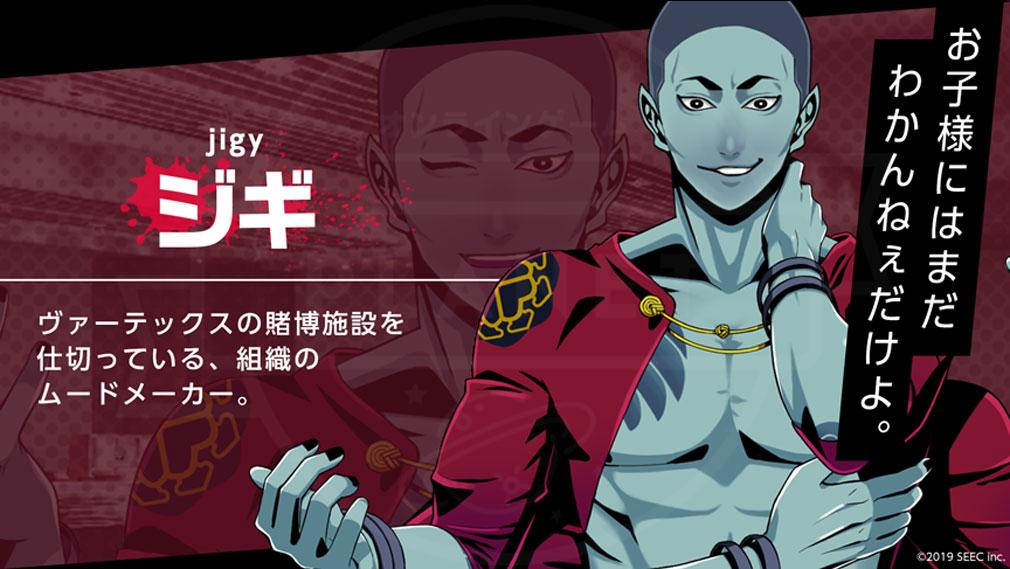 VILLAIN HEARTS(ヴィランハーツ) キャラクター『ジギ』紹介イメージ