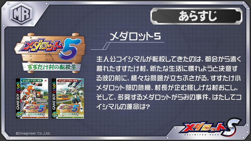 歴代メダロットシリーズ『メダロット5』紹介イメージ