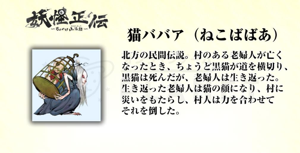 妖怪正伝 もののけ山海経(さんかいきょう) 妖怪キャラクター『猫ババア(ねこばばあ)』紹介イメージ