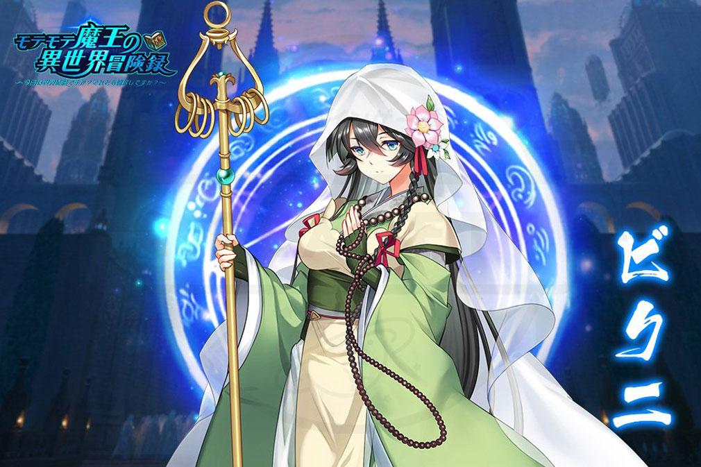 モテモテ魔王の異世界冒険録 キャラクター『ビクニ』紹介イメージ