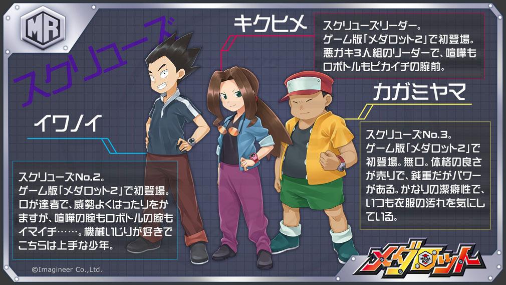メダロットS キャラクター『スクリューズ』紹介イメージ